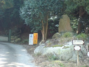 鎌ヶ岳登山口